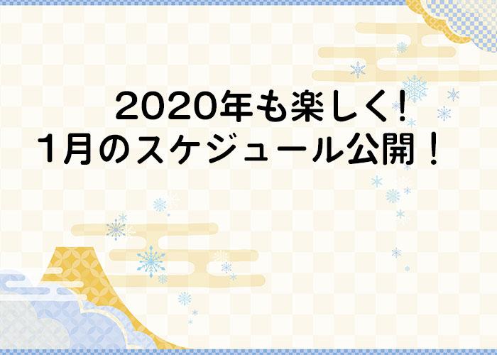 2020年1月のスケジュールを公開しました!