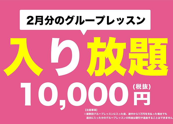 1万円でグループレッスン入り放題!!