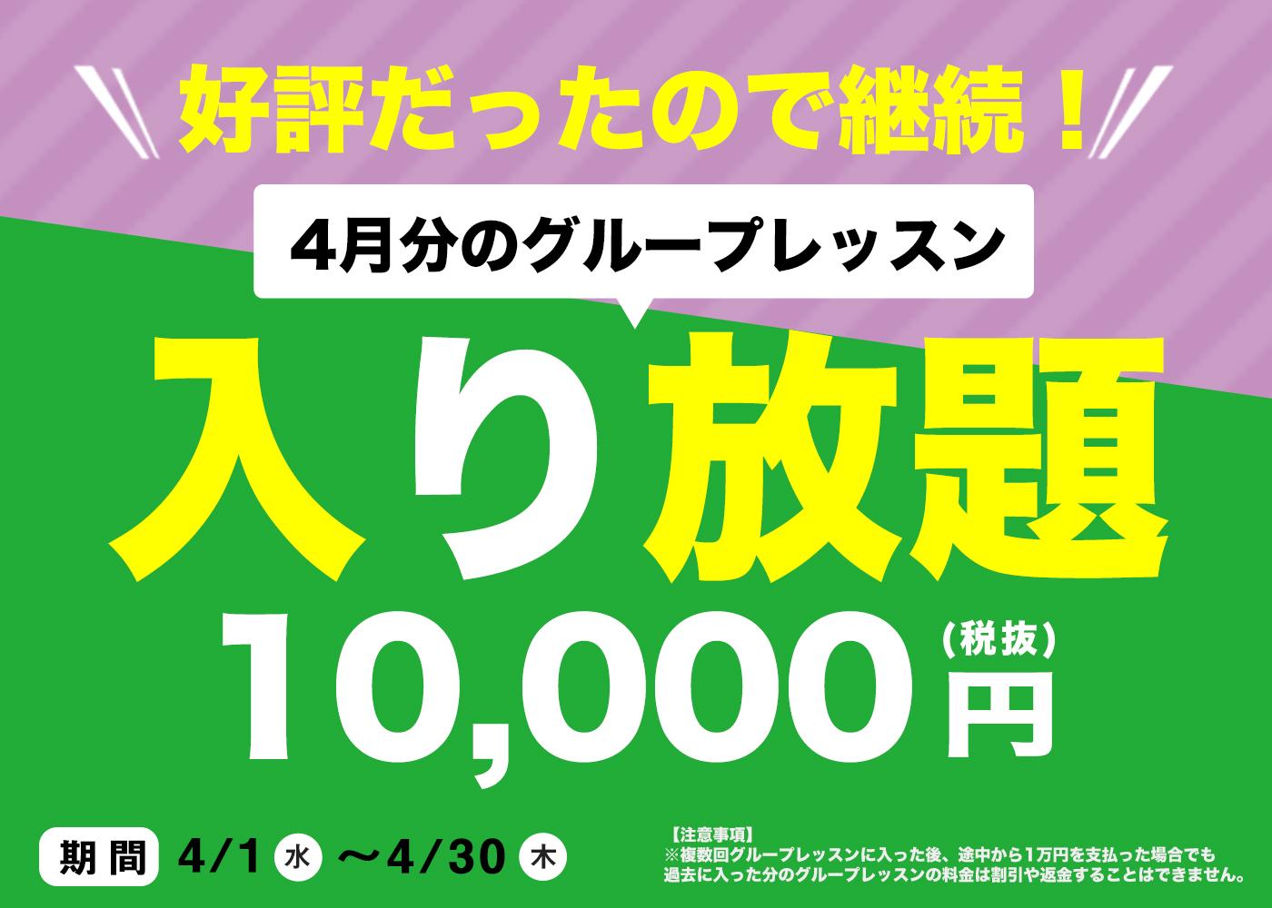 【4月も継続】1万円でグループレッスン入り放題!!