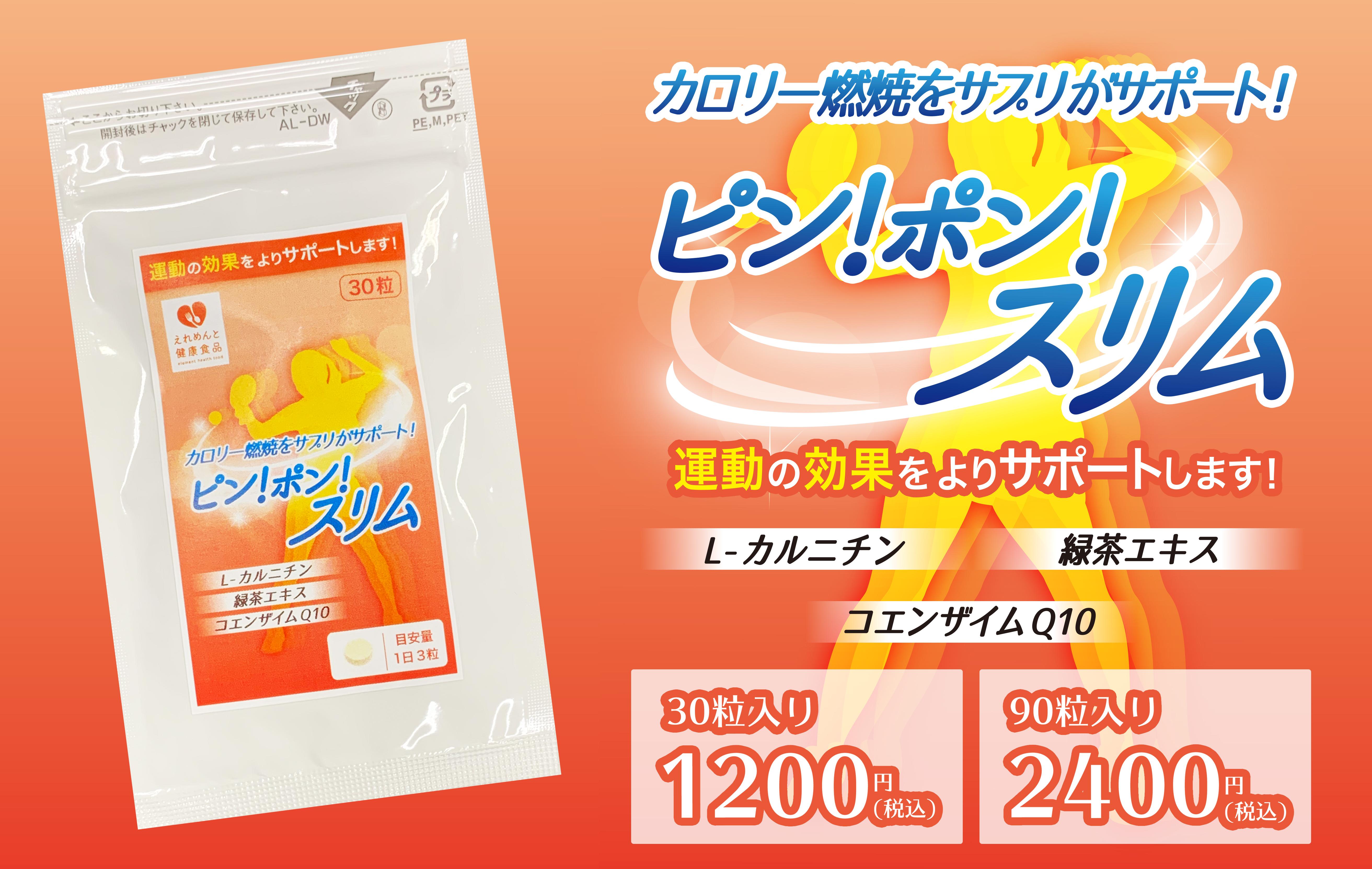 卓球向けサプリメント「ピン!ポン!スリム」販売開始!