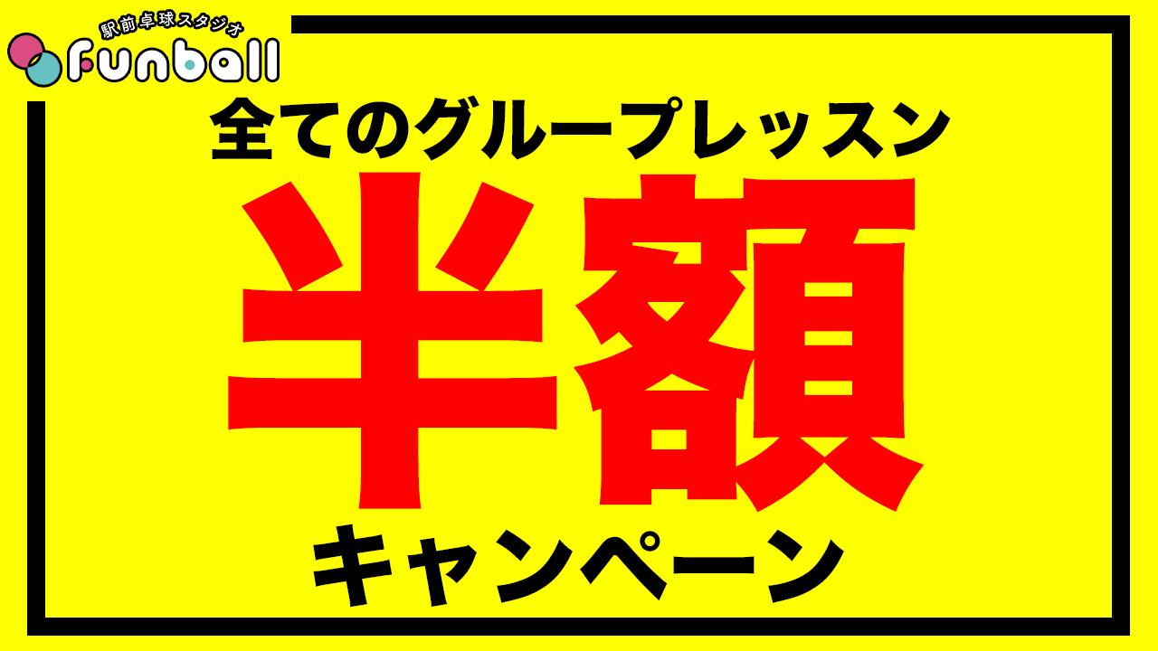 2月・3月のグループレッスンが半額に!!